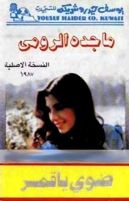 Majida El Roumi Full Discography Download On 53