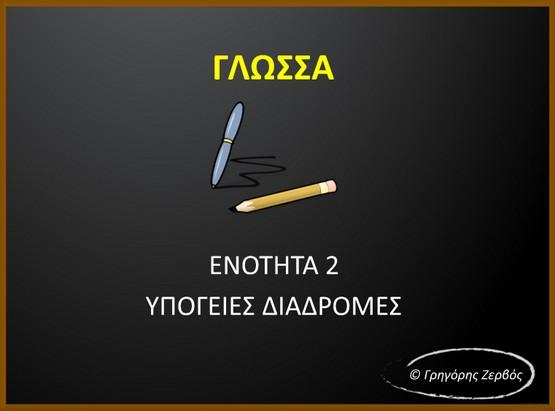 http://anoixtosxoleio.weebly.com/uploads/8/4/5/6/8456554/enotita_1_diadromes.swf