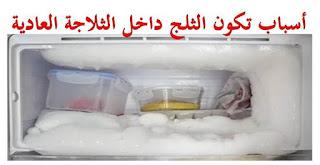 اسباب تكون الثلج داخل الثلاجة العادية