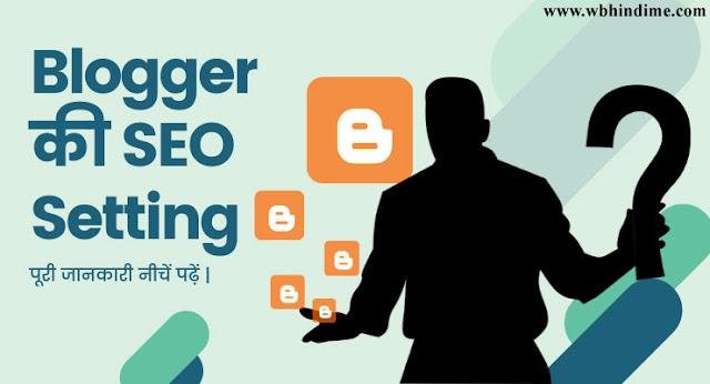 blogger-seo-setting
