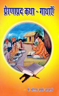 The Secret Book In Hindi Pdf