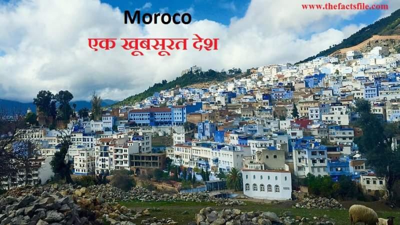 मोरक्को देश के बारे में जानकारी और रोचक तथ्य - 16 Facts about Morocco in Hindi