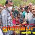 सोनो : मृतक व्यवसाई के परिजनों से बरनवाल युवा संघ ने की मुलाकात, दोषियों के गिरफ्तारी की मांग