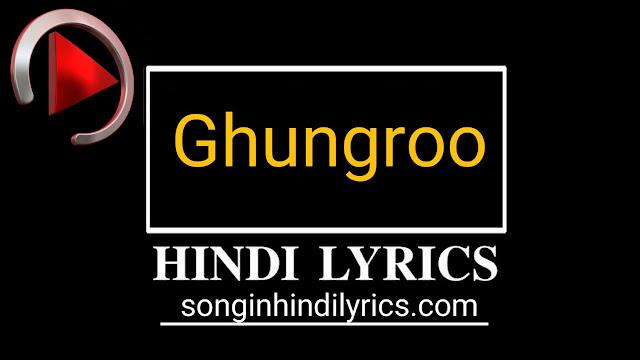 घुंगरू – Ghungroo Lyrics – Arijit Singh