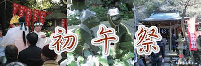 鎌倉:初午祭