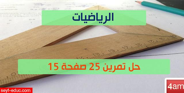 حل تمرين 25 ص 15 رياضيات 4 متوسط