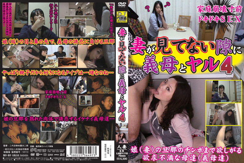 LHBY-118 While My Wife isn't Watching_www.watchjav.download