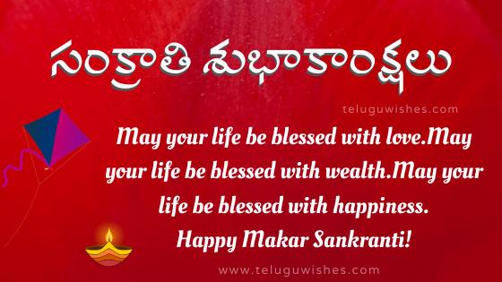 సంక్రాతి శుభాకాంక్షలు happy sankranti telugu greetings