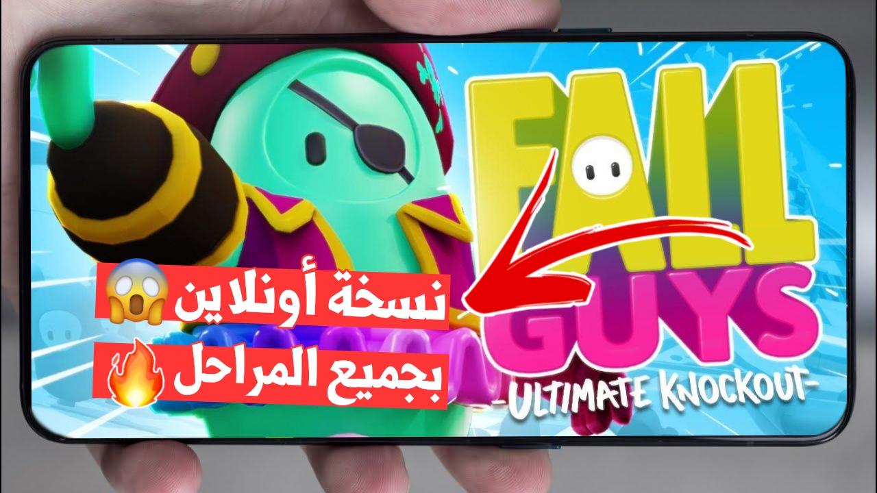 سارع تحميل لعبة Fall Guys النسخة الاونلاين الكاملة لجميع هواتف الاندرويد من ميديا فاير