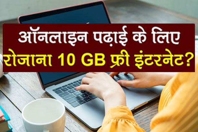 ऑनलाइन पढ़ाई के लिए सरकार रोज फ्री दे रही 10GB इंटरनेट डेटा, जानिए क्या है सच