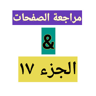 حفظ القرآن الكريم ومراجعته وأسئلة للصفحات من(٣٨٩-نصف ص٤٠١) + ج ١٧