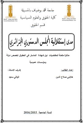 مذكرة ماستر: مدى إستقلالية المجلس الدستوري الجزائري PDF