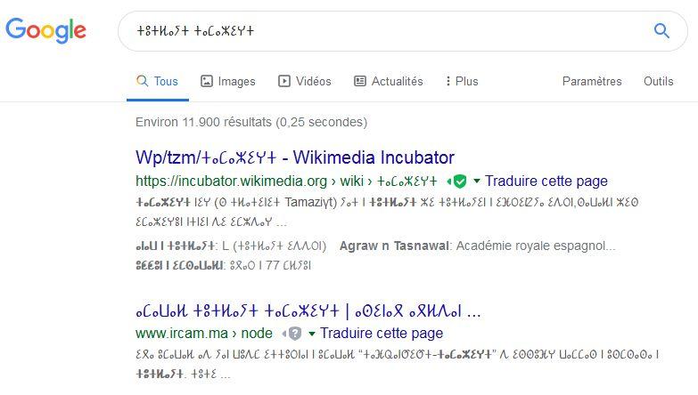 تيفيناغ بحث غوغل