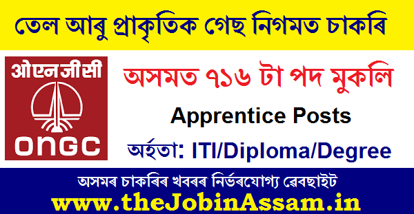 ONGC, Assam Recruitment 2020