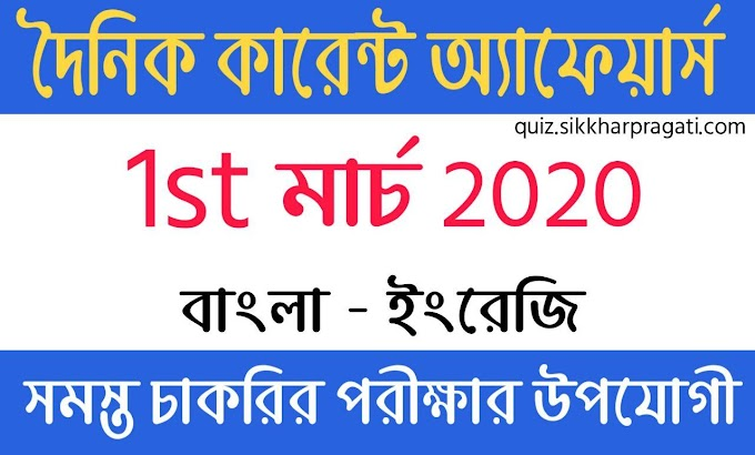 Current Affairs In Bengali And English 1st March 2020