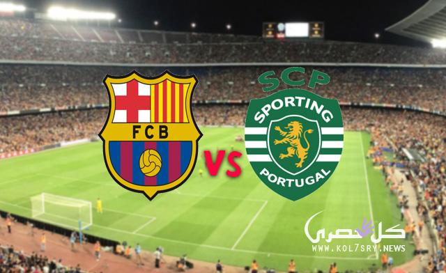 نتيجة مباراة برشلونة وسبورتينج لشبونة