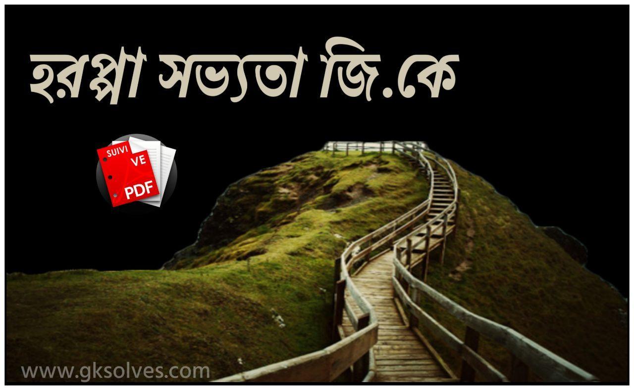 হরপ্পা সভ্যতার জিকে প্রশ্নোত্তর Pdf