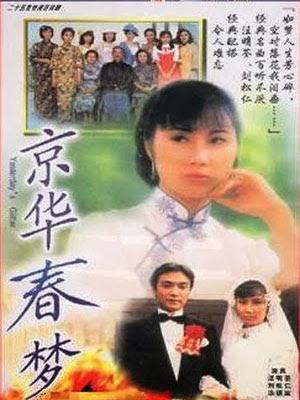 Poster phim: Kinh Hoa Xuân Mộng (USLT) 1990