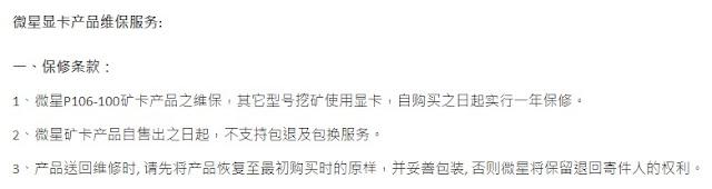 微星中國官網 礦卡保固條款
