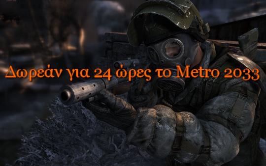 Μόνο για σήμερα εντελώς δωρεάν το Metro 2033