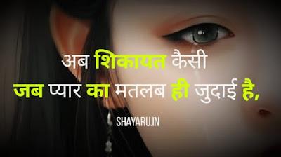 sadness  shayari in hindi