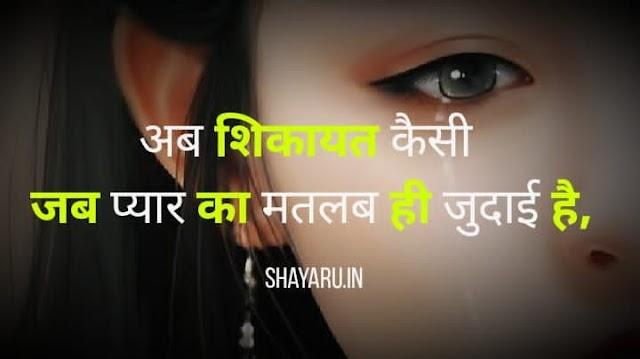 Sadness Shayari in Hindi | Best Emational Shayari For boys & Girls