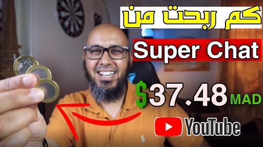 شرح كامل لـ Super Chat 2021