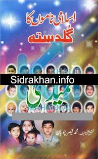 Islami Namon Ka Guldasta Urdu Book