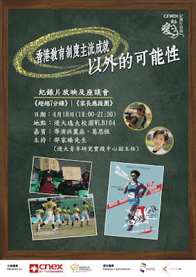 活動推介 : 「香港教育制度主流成就以外的可能性」紀錄片放映及座談會