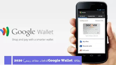 بطاقة Google Wallet للدفعات متقاعد رسميًا 2020