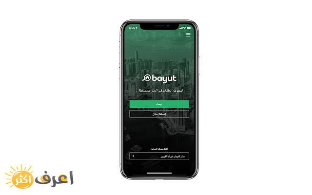 تحميل تطبيق بيوت للإمارات والسعودية للهواتف الاندرويد رابط مباشر مجانًا 2021