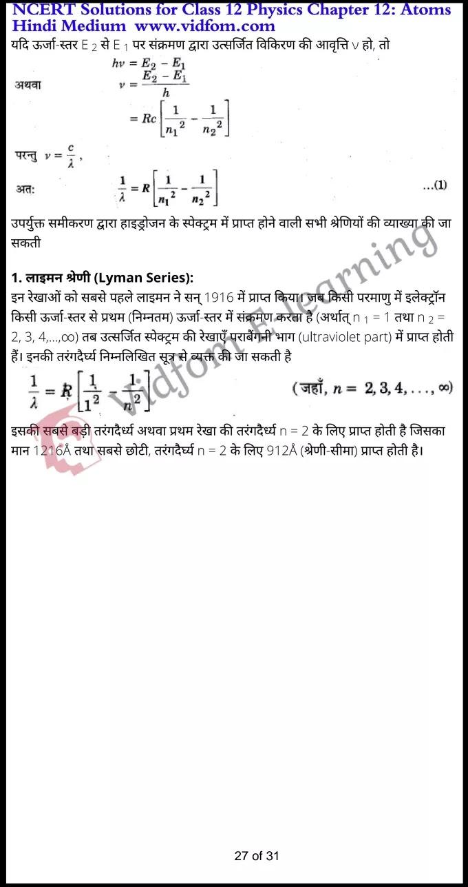 class 12 physics chapter 12 light hindi medium 27