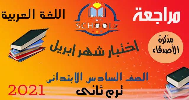 ملزمة مراجعة  شهر ابريل لمادة اللغة العربية للصف السادس