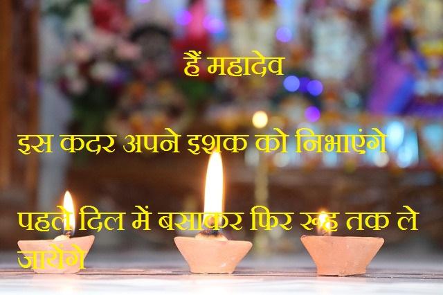 Mahakal Status for Whatsapp   Mahakal Status in English & Hindi