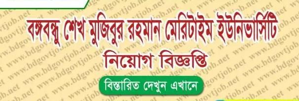 বি এস এম আর এম ইউ জব সার্কুলার 2021 - www.bsmrmu.edu.bd