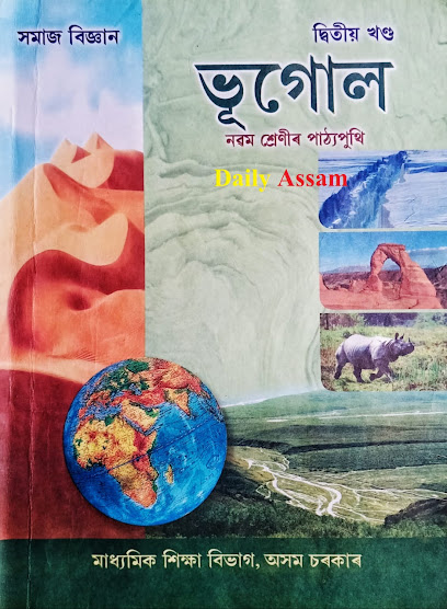 Class 9 Social Science Geography Book