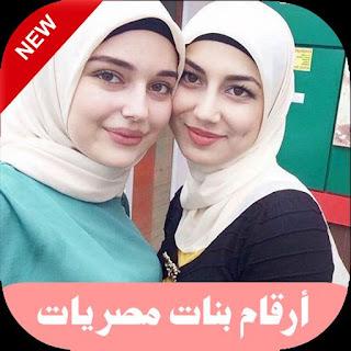 ارقام بنات مصريات واتساب 2020