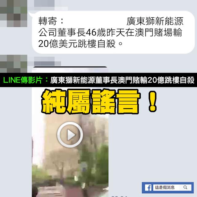 廣東獅新能源 澳門賭場 跳樓 影片