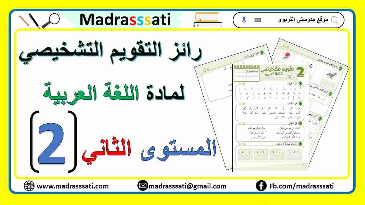 رائز التقويم التشخيصي في مادة اللغة العربية│المستوى الثاني ابتدائي