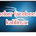 الطريقة الصحيحة لختراق الفيس بوك عن طريق kali linux