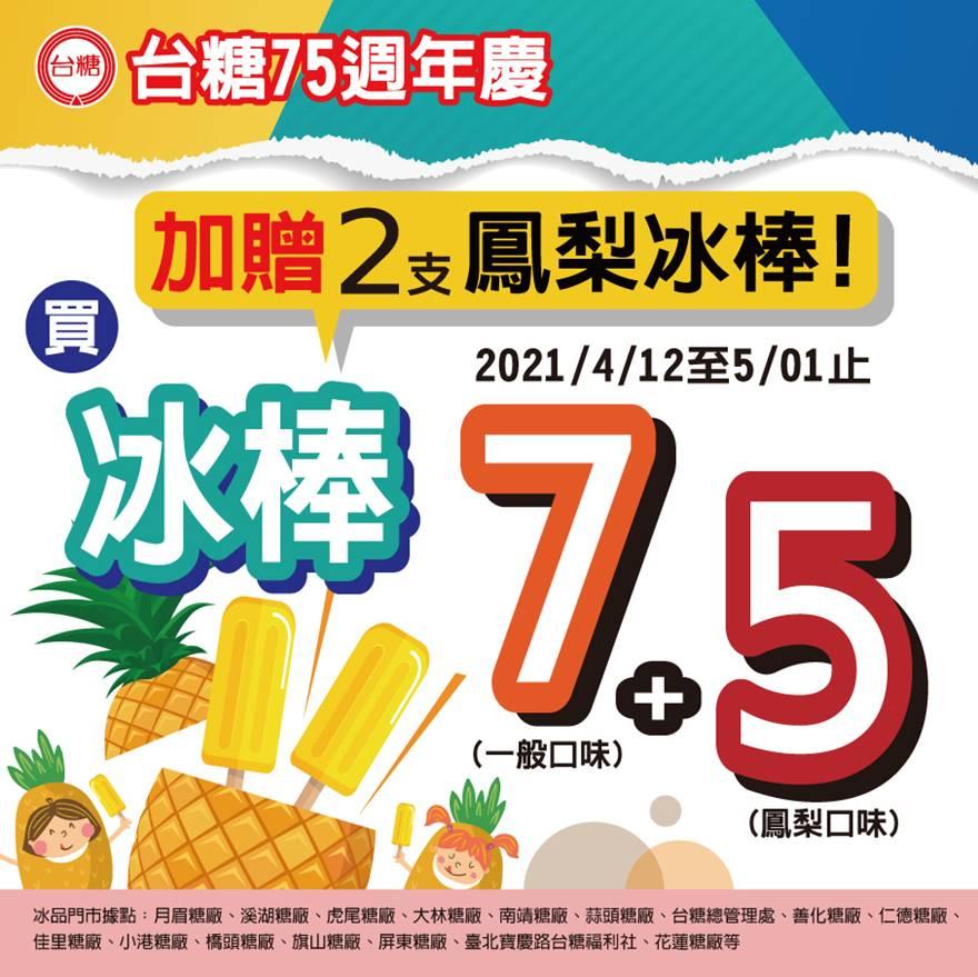 台糖生日慶 買「7+5」支冰棒再送2支鳳梨冰