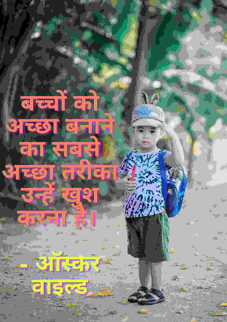 inspiring quotes on Children's day
