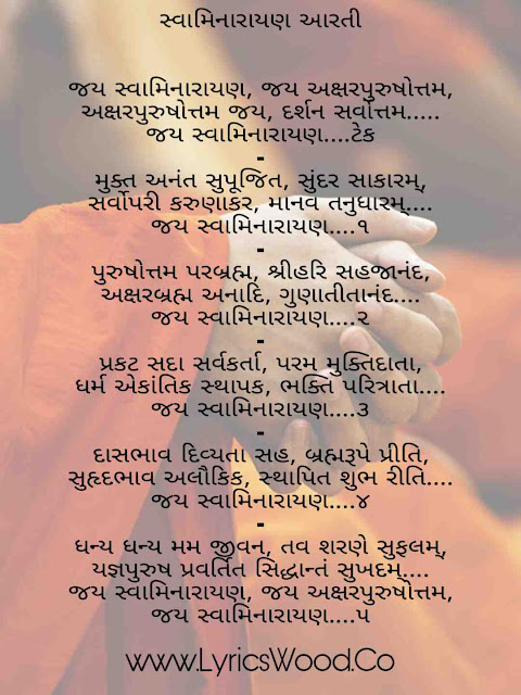 BAPS Swaminarayan New Aarti Lyrics in Gujarati