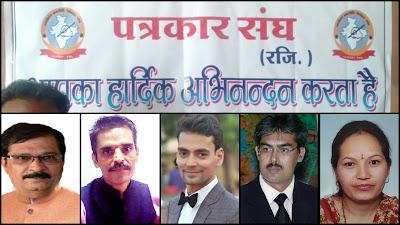 आर्यव्रत श्रमजीवी पत्रकार संघ मे गुजरात के पांच सदस्यों की प्रदेश स्तर पर हुईं नियुक्ति