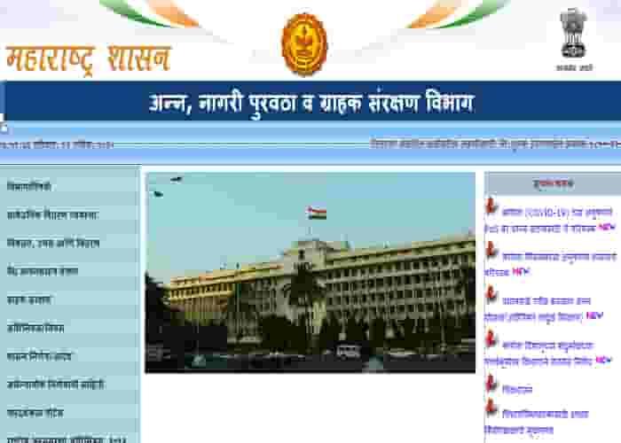 Maharashtra Ration Card List 2020