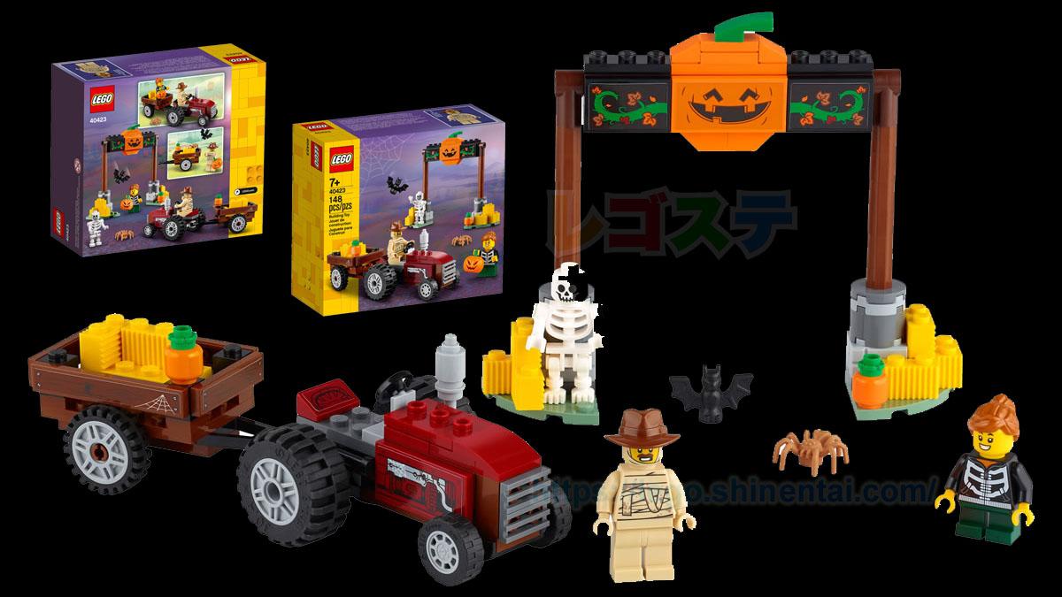 40423 ハロウィンのヘイライド(2020 ハロウィーン):レゴ 製品・価格情報 (LEGO)