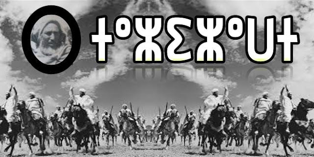 معركة تازيزاوت COMBAT DU TAZIGZAOUT