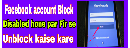 Facebook account unblock kaise kare puri janakri
