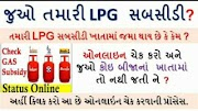 How To Check LPG Gas Subsidy Online