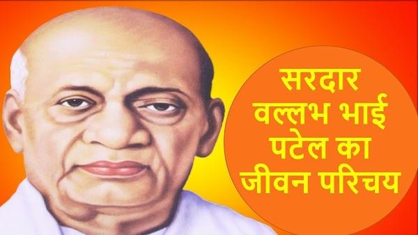 Biography of Sardar Vallabhbhai Patel in Hindi - सरदार पटेल की जीवनी